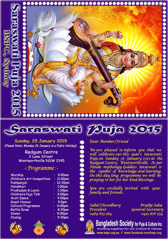 Invitation Letter Format For Saraswati Puja Image collections - Invitation Sample And Invitation ...